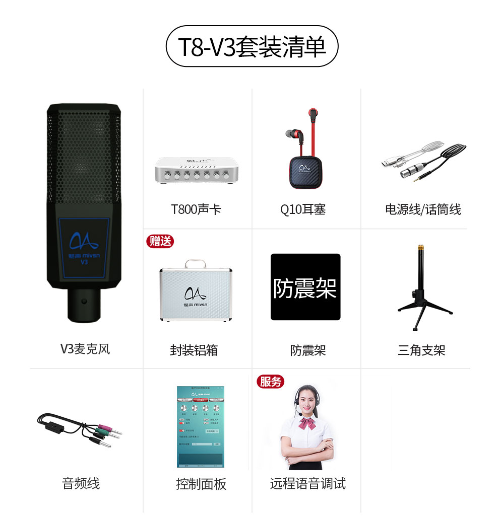 魅声T8-E300手机声卡手持麦克风快手直播喊麦录音全套k歌麦克风主播设备电脑外置声卡套装T8-E300(套装)黑色