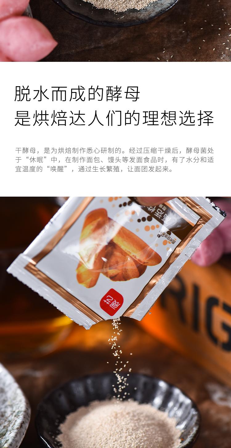 展艺 烘焙原料 干酵母 5g*20 高活性耐高糖面包馒头包子用发酵粉干酵母