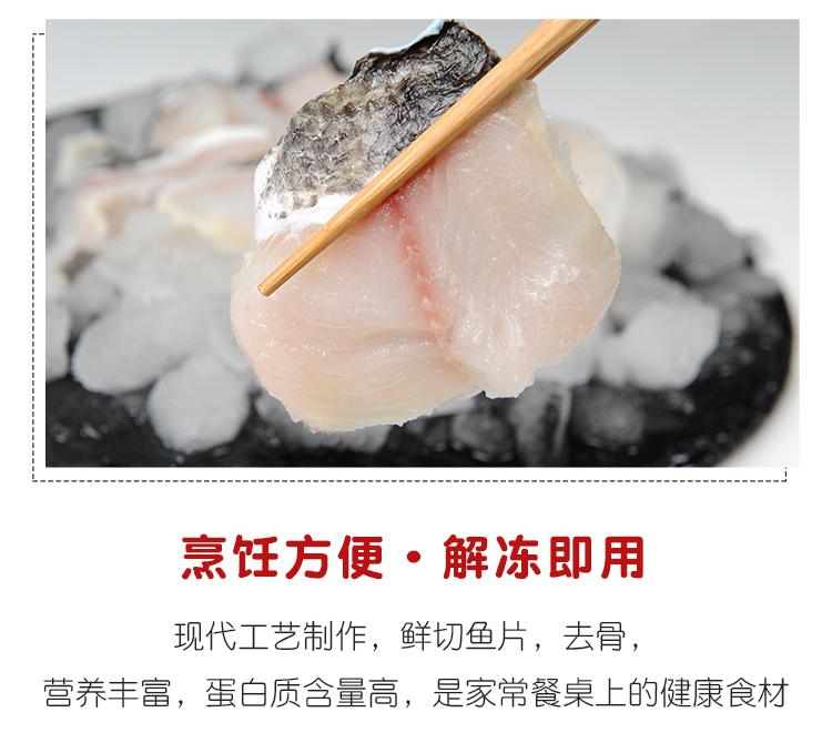 烹饪方便·解冻即用,现代工艺制作,鲜切鱼片,去骨,营养丰富,