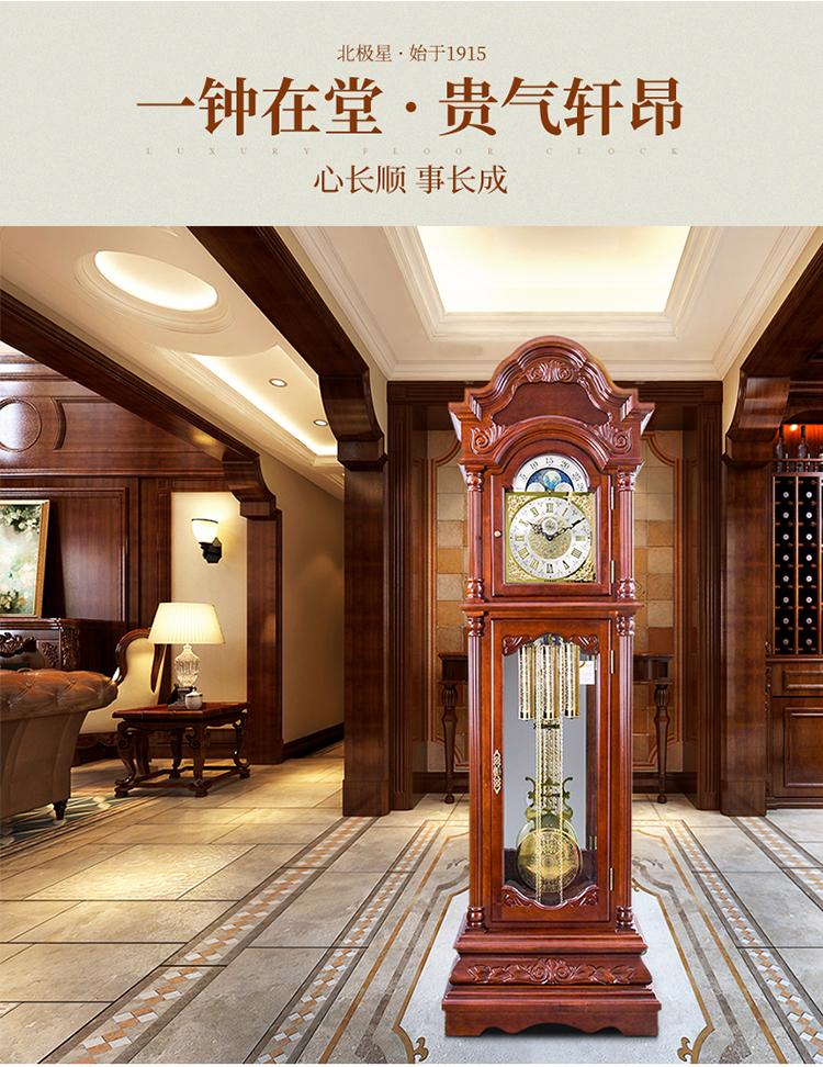 北极星(POLARIS)落地钟高档实木座钟欧式时尚现代客厅立钟机械钟装饰钟MG9814W