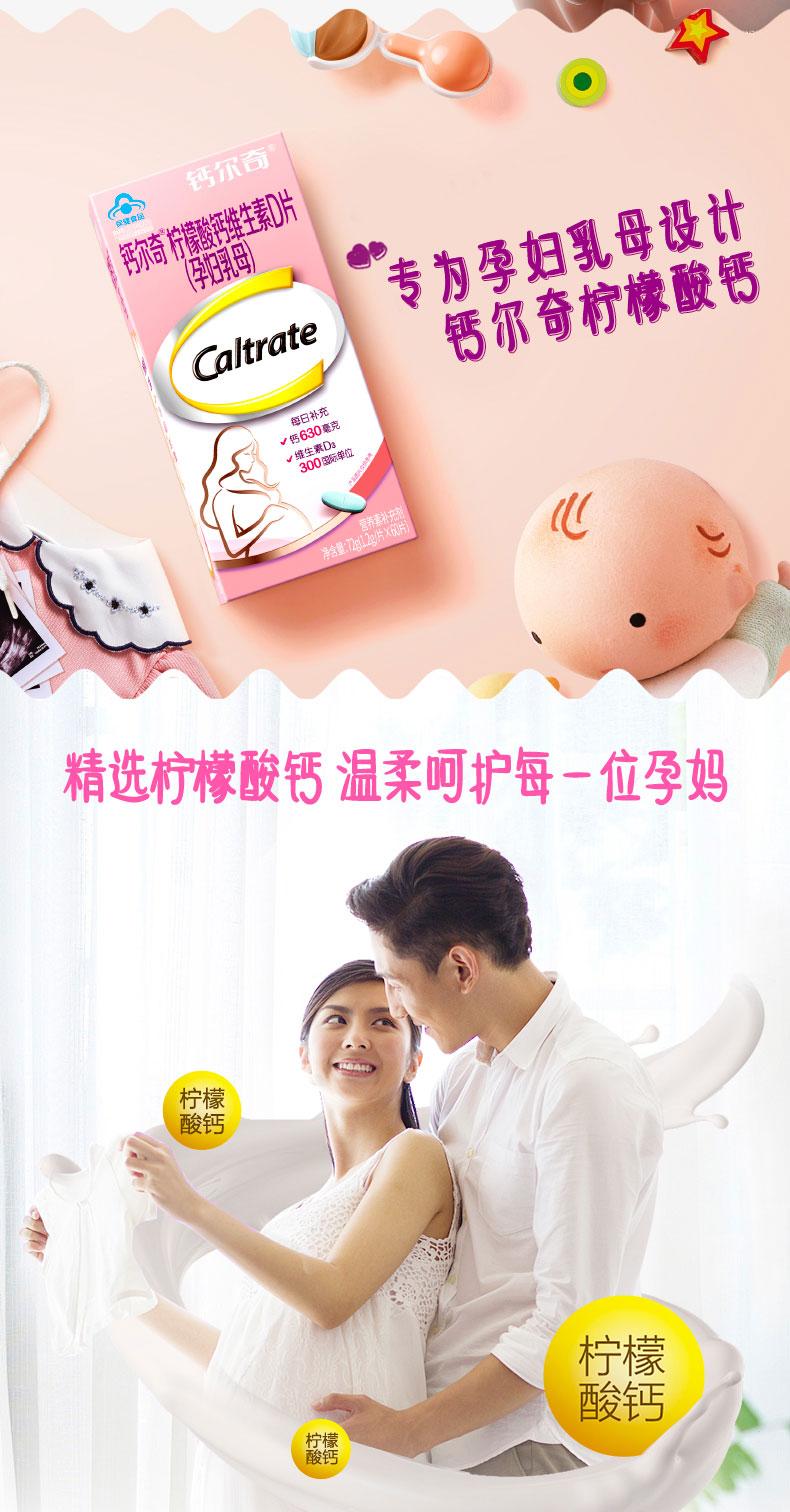 钙尔奇(Caltrate)孕妇乳母钙补钙片维生素D3片60片