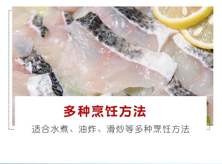 可制作酸菜鱼,花椒鱼,番茄鱼等