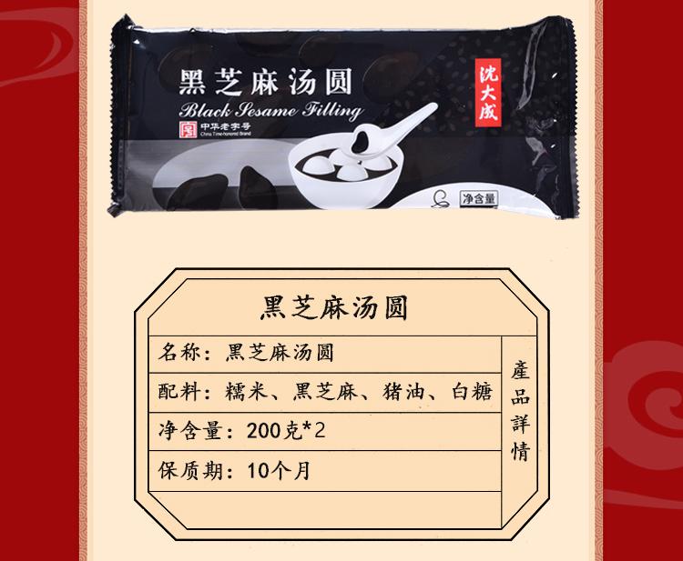 沈大成 黑芝麻汤圆200g*2  中华老字号  老上海味道  上海甜点