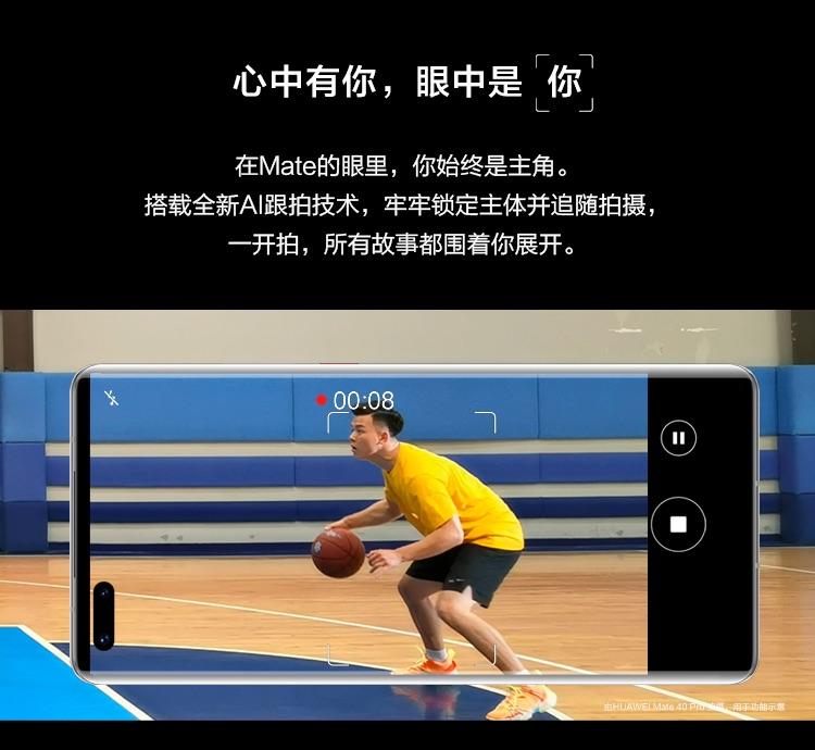 华为 Mate 40 Pro 4G智能手机 8GB+128GB 图13