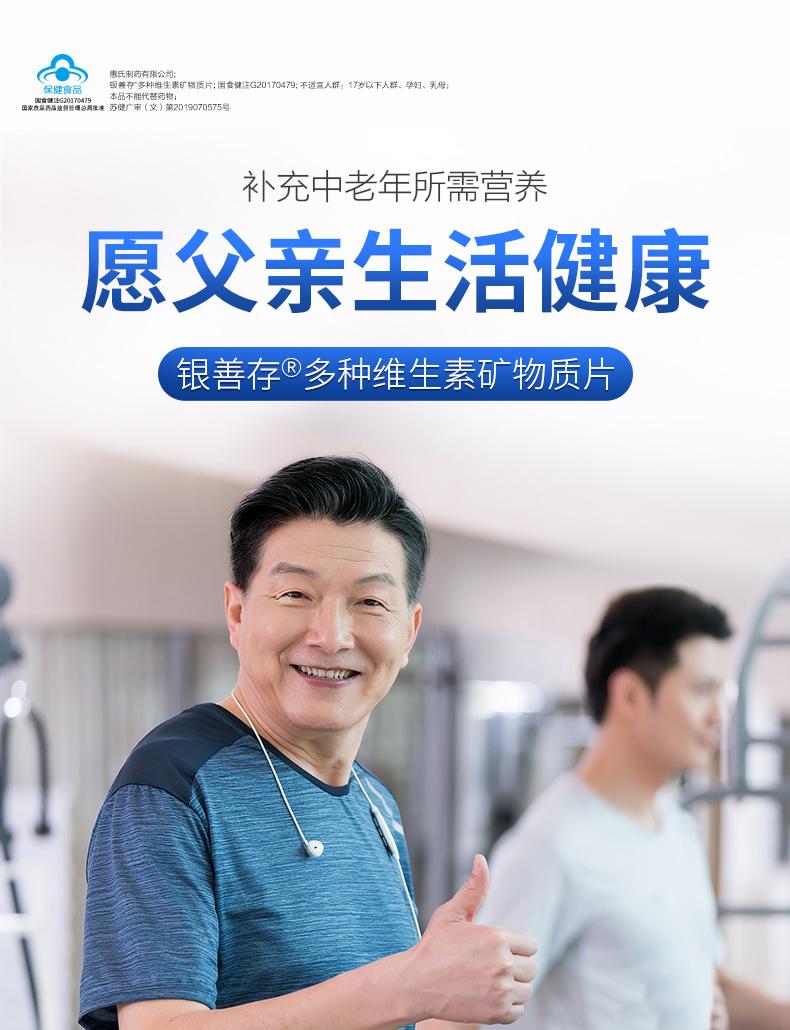 善存(Centrum)银善存维生素b多种营养素矿物质中老年保健品男士160片富含维生素cvc