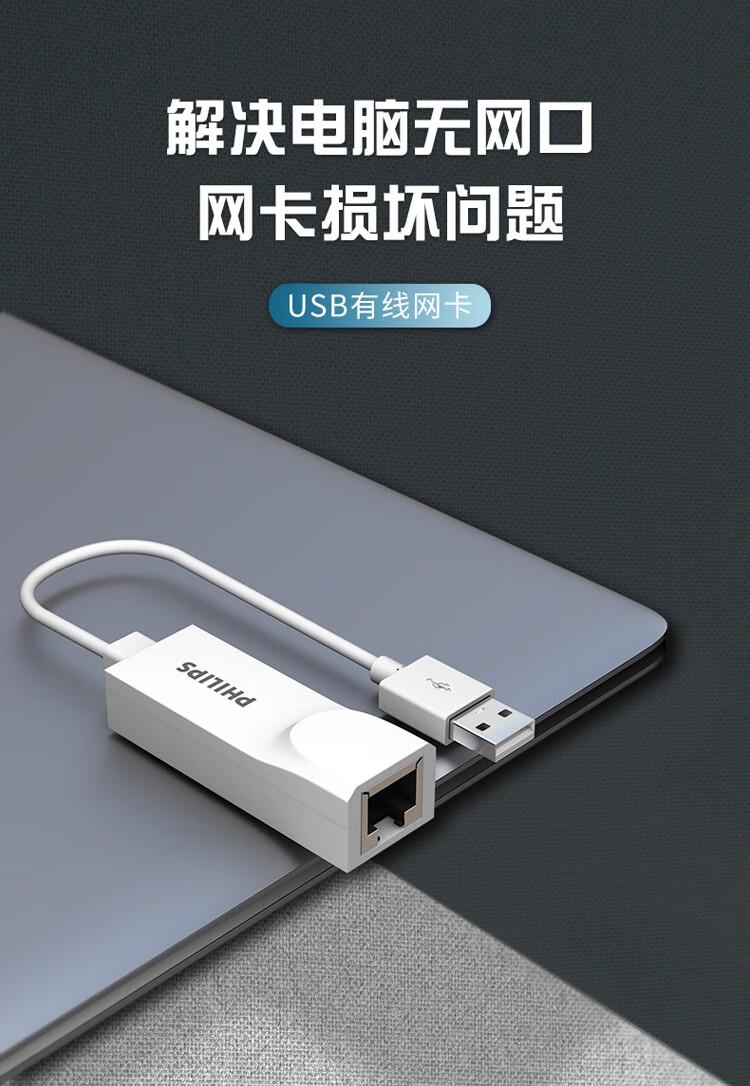 飞利浦USB转RJ45网线接口USB2.0百兆有线网卡华为小米联想笔记本电脑网口扩展转换器SWA7127W/93(PHILIPS)