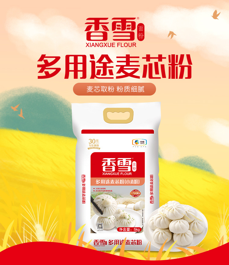 香雪面粉多用途麦芯粉 小麦粉 麦芯粉 面粉 中粮出品 十斤 5kg