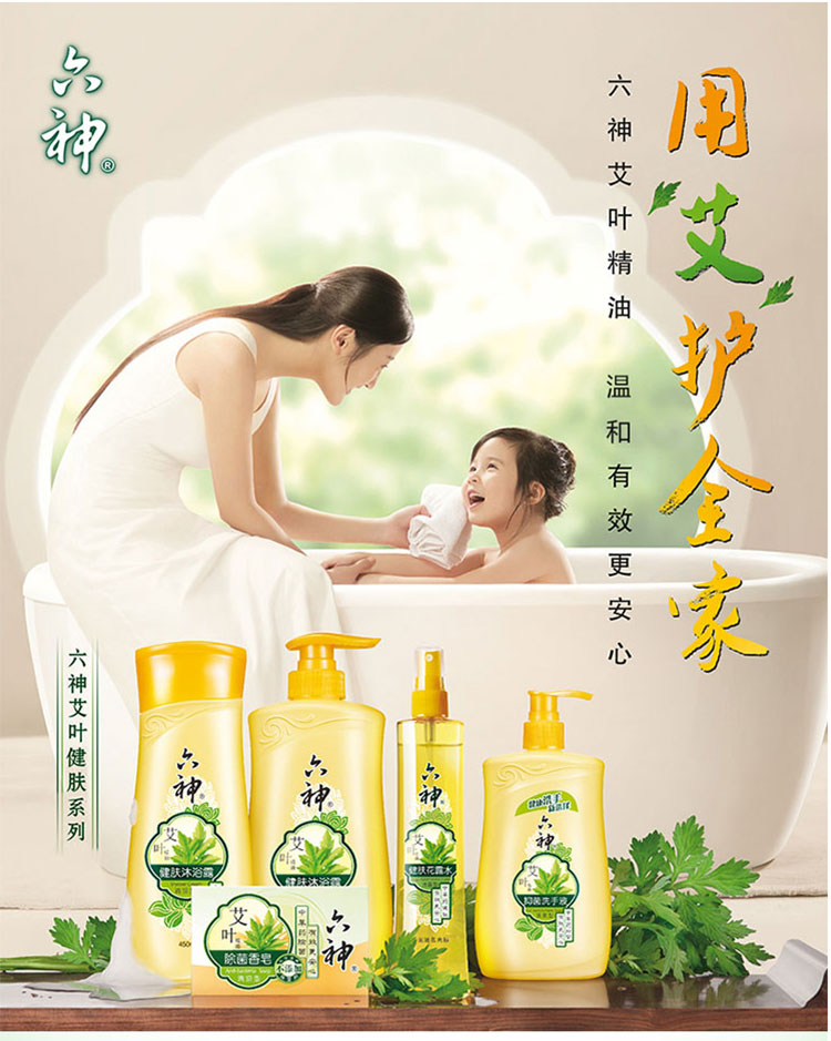 六神除菌香皂艾叶精油滋润型特惠三块装125g*3凑单商品