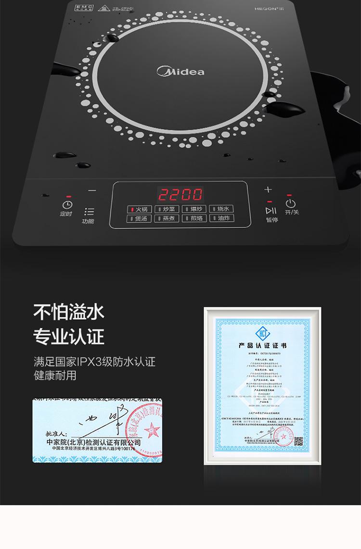 37839-美的(Midea)电磁炉 家用2200W大火力 火锅炉汉森面板 智能定时 旋风防堵风机 C22-RT22E01-详情图