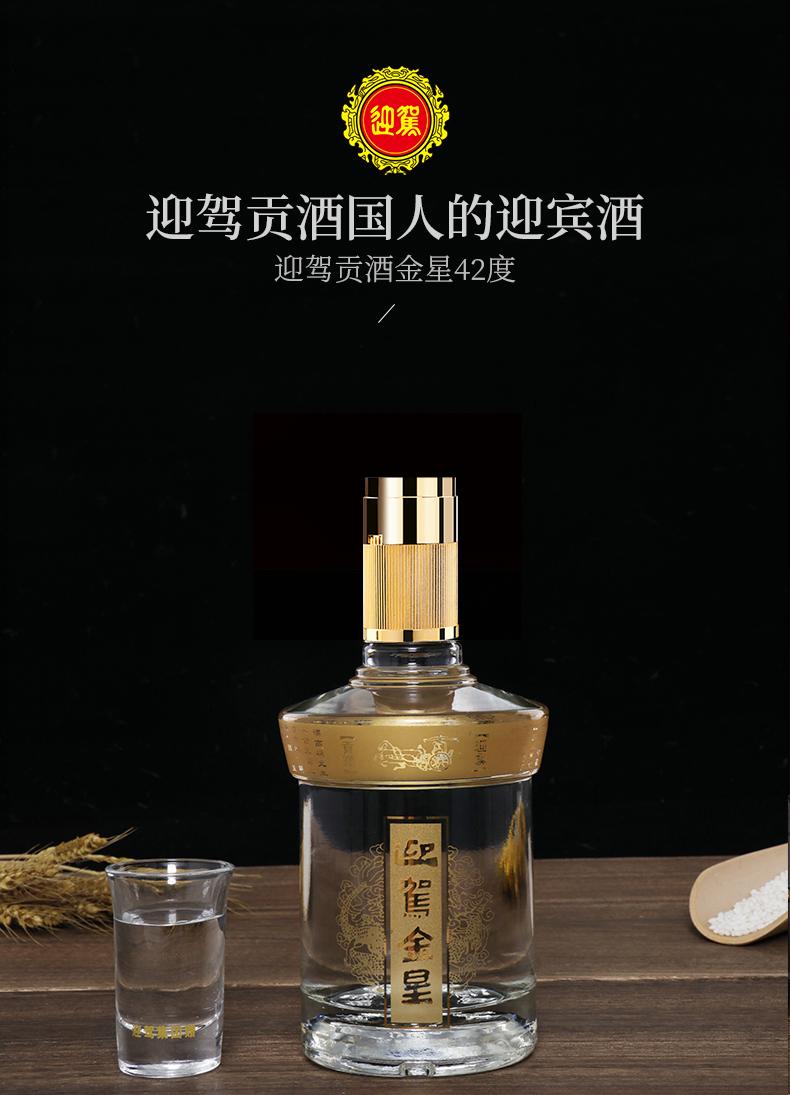 迎驾贡酒白酒金星浓香型42度450ml单瓶盒装白酒安徽特产白酒(新老包装随机发货)