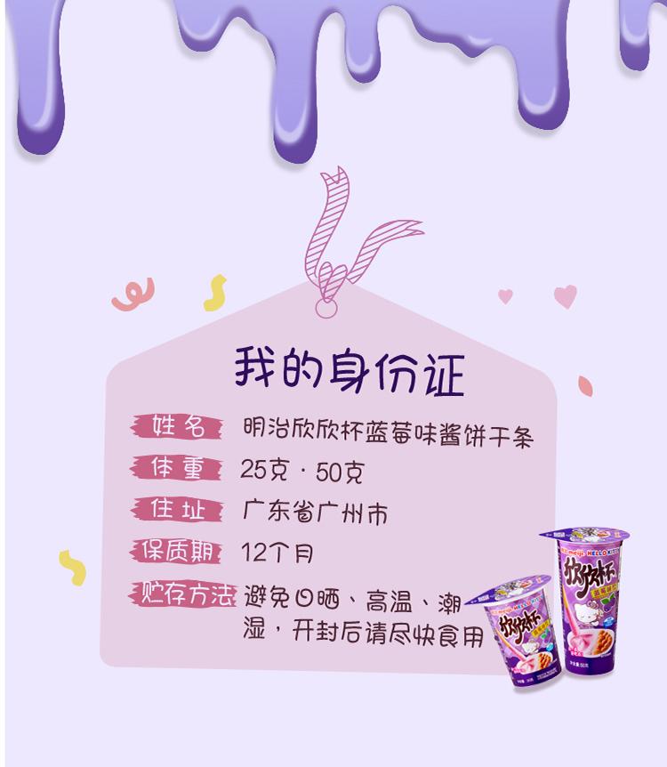 明治( Meiji ) 欣欣杯蓝莓味酱饼干条(6杯装)25g*6