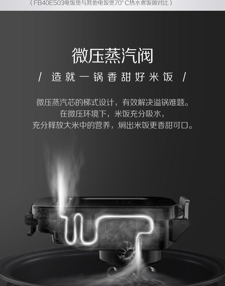 美的(Midea)电饭煲电饭锅4L智能预约微压沸腾芯20分钟快速饭电饭锅家用电饭煲MB-FB40E503(推荐2-5人)