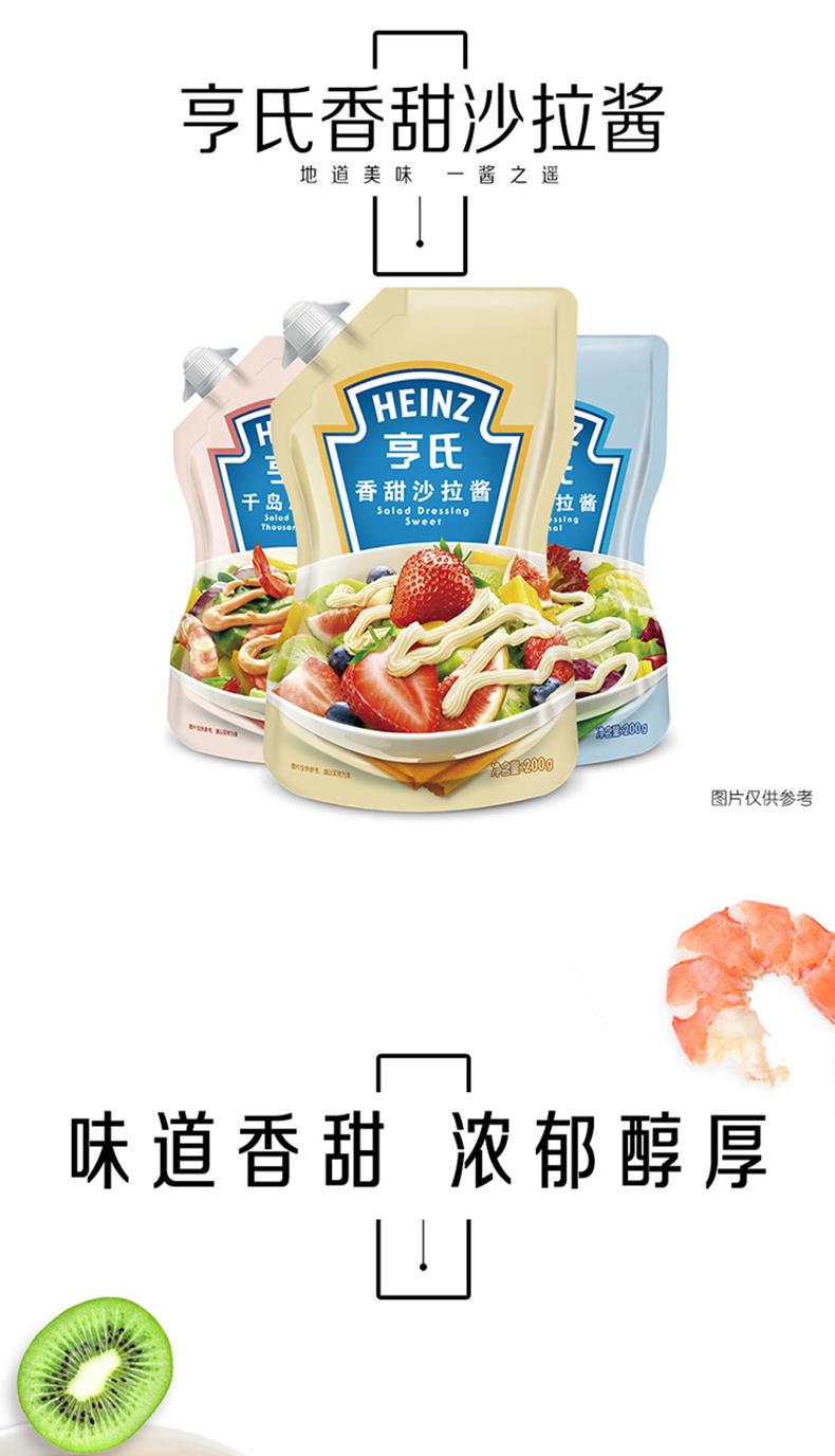 亨氏(Heinz) 沙拉酱 香甜沙拉酱 200g*2袋装 卡夫亨氏出品