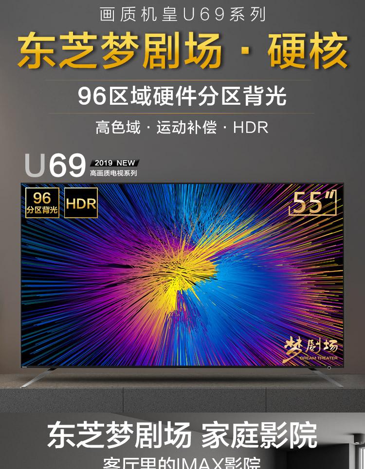 TOSHIBA 东芝 55U6900C 55英寸 4K 液晶电视机 京东优惠券折后¥3069