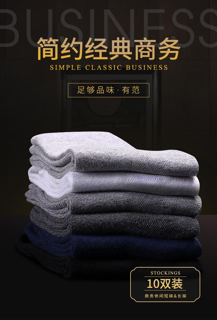 俞兆林袜子男纯色棉袜子商务男袜四季款舒适透气百搭船袜商务短袜10双均码