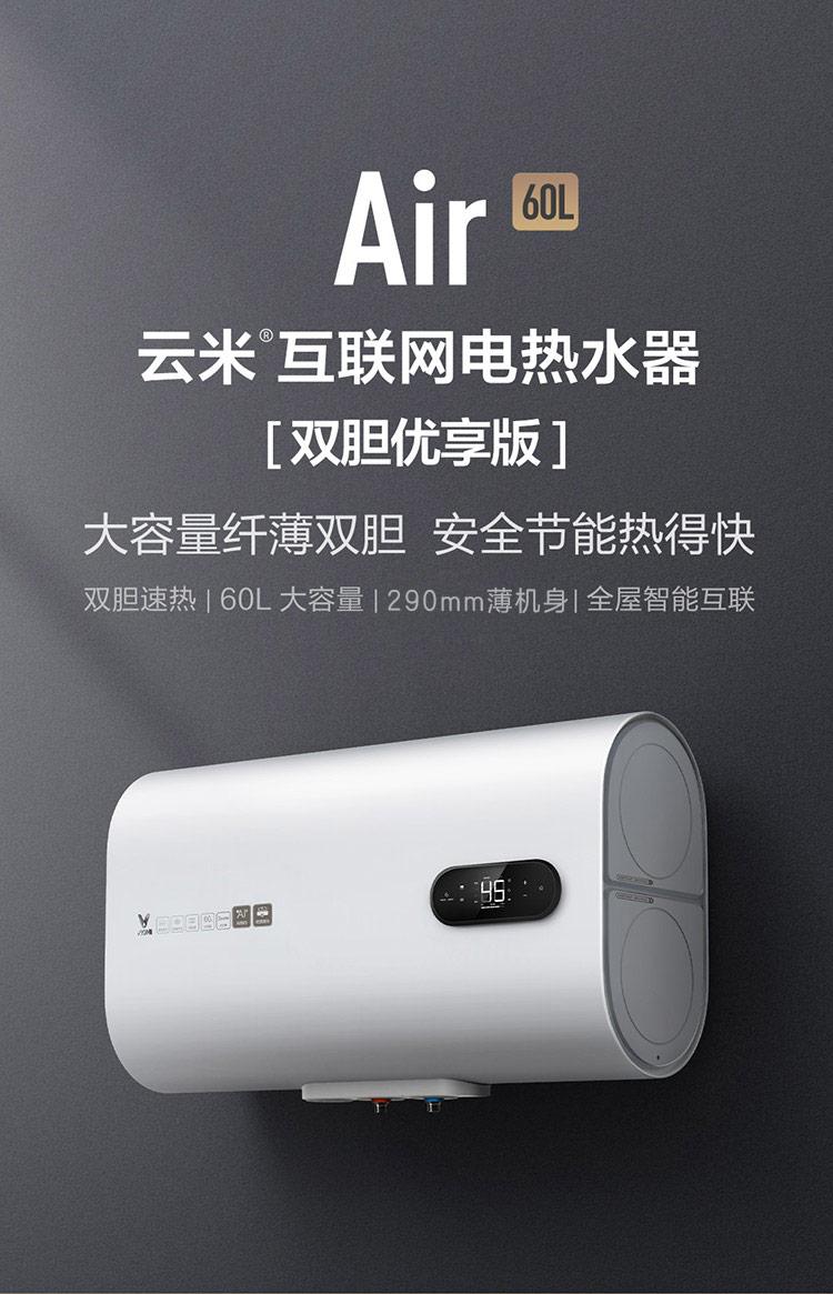 VIOMI 云米 VEW606 双胆速热储水式电热水器 60L 双重优惠折后¥999 可白条6期免息
