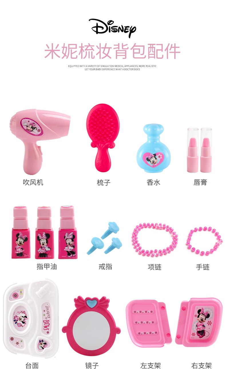 迪士尼儿童过家家化妆玩具 女孩玩具 Disney米妮化妆背包玩具套装