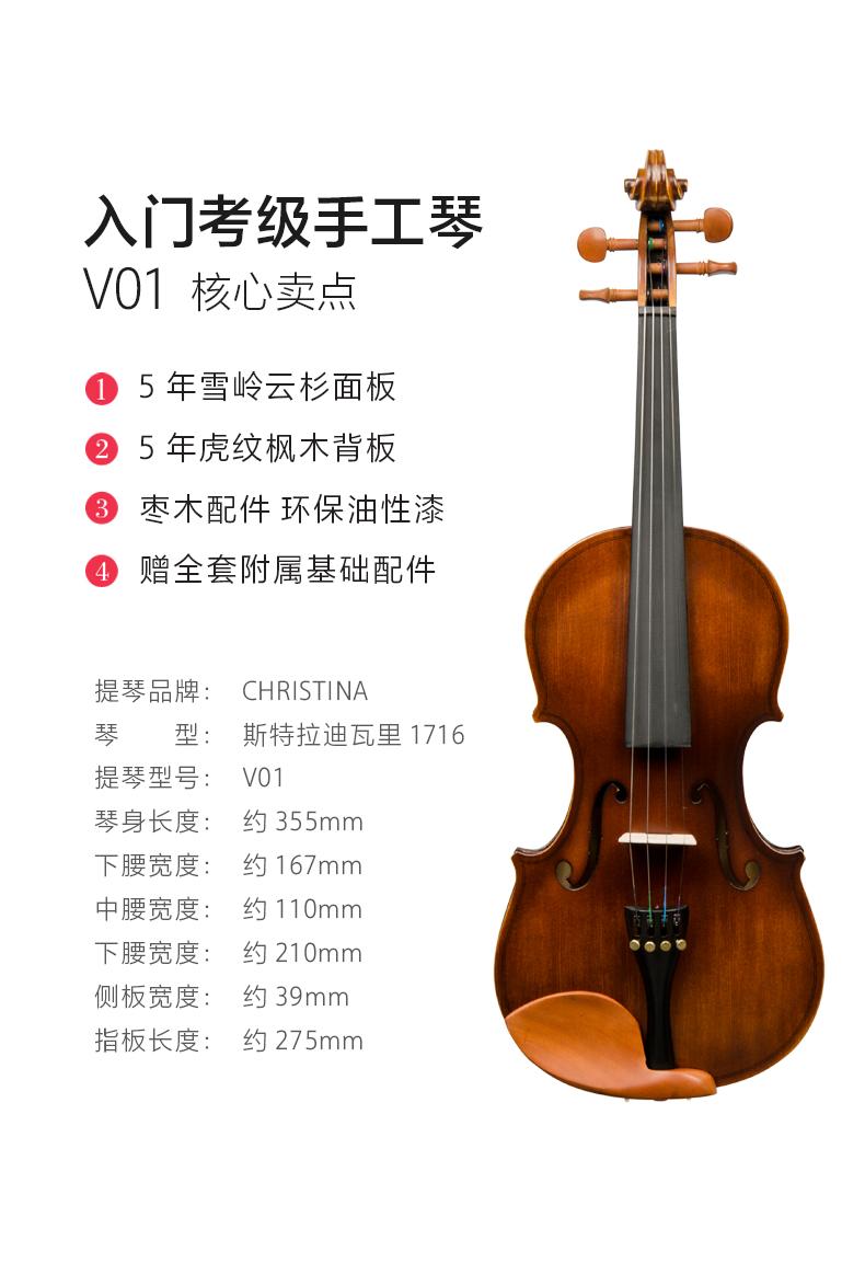 克莉丝蒂娜(Christina)V01仿古哑光手工小提琴考级初学者儿童学生成人入门乐器意大利仿古哑光风格4/4意大利仿古哑光身高155cm以上