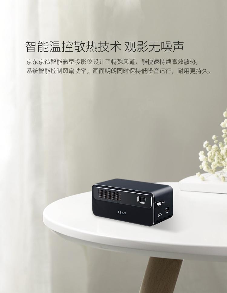 京东京造 投影仪 家用便携微型投影机 内置大容量锂电池 支持1080P