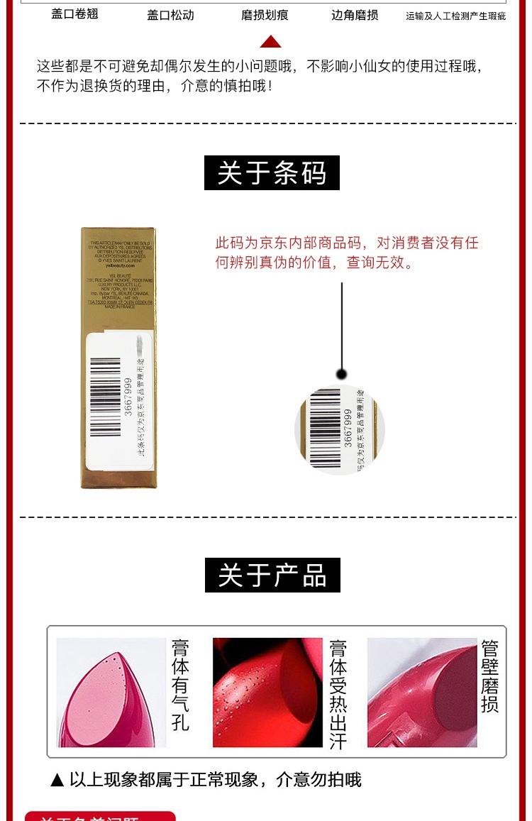 圣罗兰(YSL)细管纯口红2.2g09#棕调酒红小金条复古哑光口红520礼物