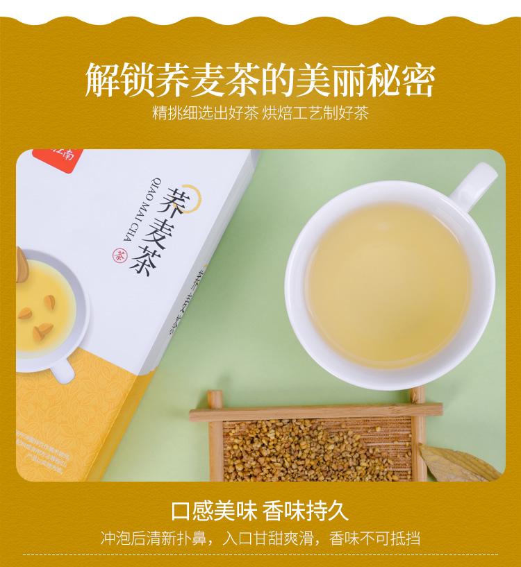 蕎麥茶_05.jpg