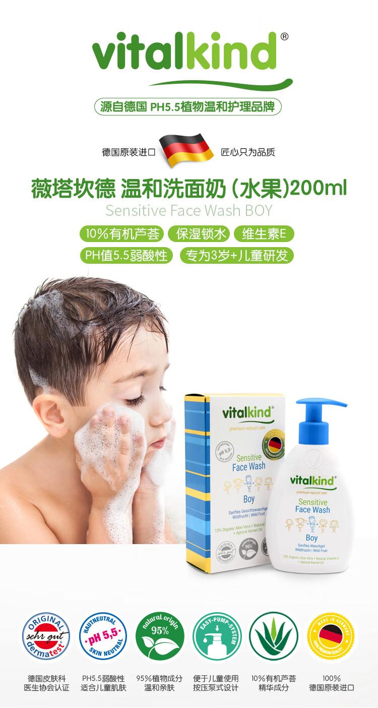 vitalkind德国进口儿童洗面奶3岁以上温和洁面乳水果味200ml