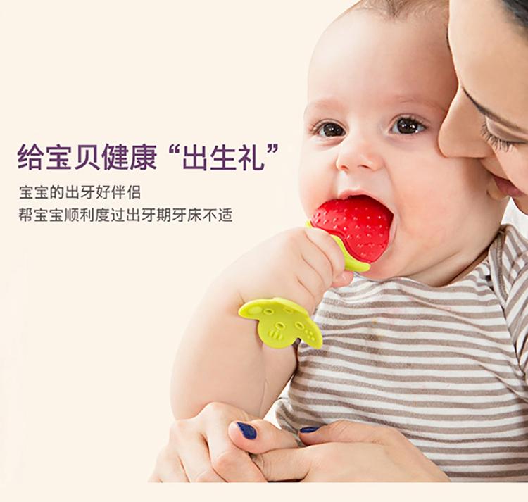 MDB 婴儿牙胶硅胶磨牙棒宝宝安抚咬咬胶水果造型组合装(草莓+葡萄)