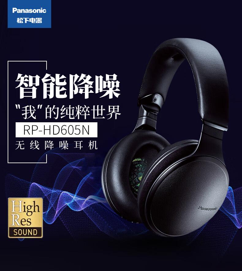 Panasonic 松下 HD605 头戴式无线蓝牙主动降噪耳机 凑单折后¥850