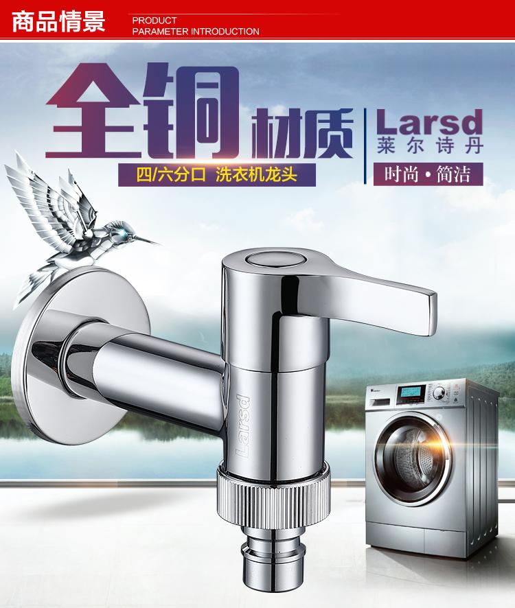莱尔诗丹(Larsd)LX215全铜单冷洗衣机水龙头 快开水嘴 小龙头加厚4分6分西门子博世三星通用