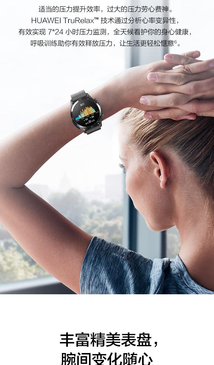 HUAWEI WATCH GT2(46mm)曜石黑 华为手表 运动智能手表(两周续航+高清彩屏+蓝牙通话+麒麟芯片+心脏健康)