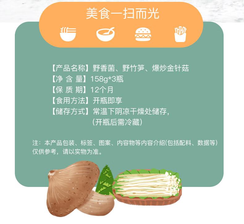 饭扫光下饭菜榨菜野香菌野竹笋爆炒金针菇四川辣椒酱158g*3瓶