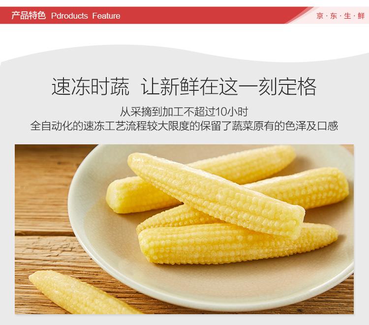 田园玉米笋_03.jpg