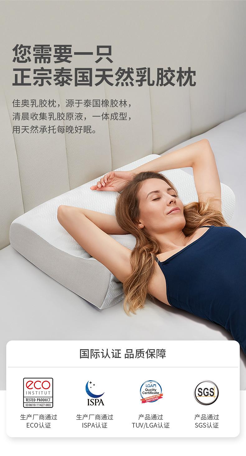 佳奥 乳胶枕泰国进口天然乳胶含量90% 颈椎枕头透气枕芯【波浪款】