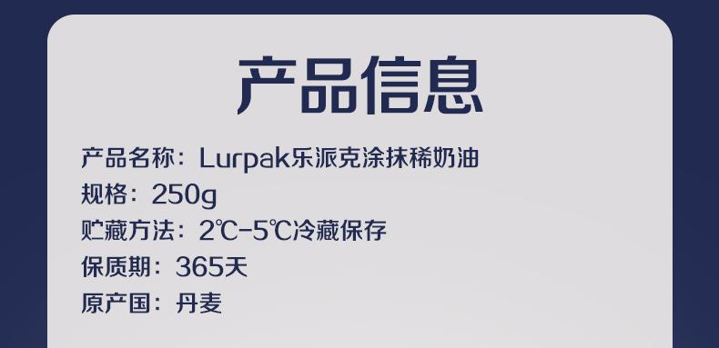 乐派克(LURPAK)咸味黄油200g/块(早餐 三明治 饼干 蛋糕 面包 煎牛排 烘焙原料)