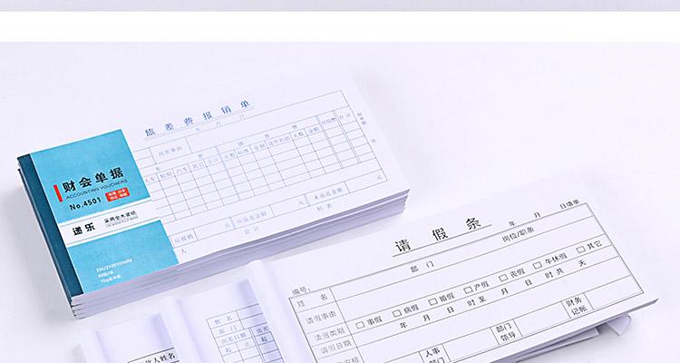 递乐  用款申请单/财会单据/办公用品 60张/本 4501用款申请单(10本装)