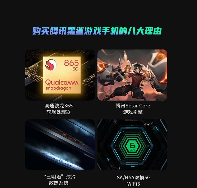 """腾讯黑鲨游戏手机312GB+128GB铠甲灰骁龙865270Hz触控采样率""""三明治""""液冷散热90Hz屏幕刷新率双模5G"""