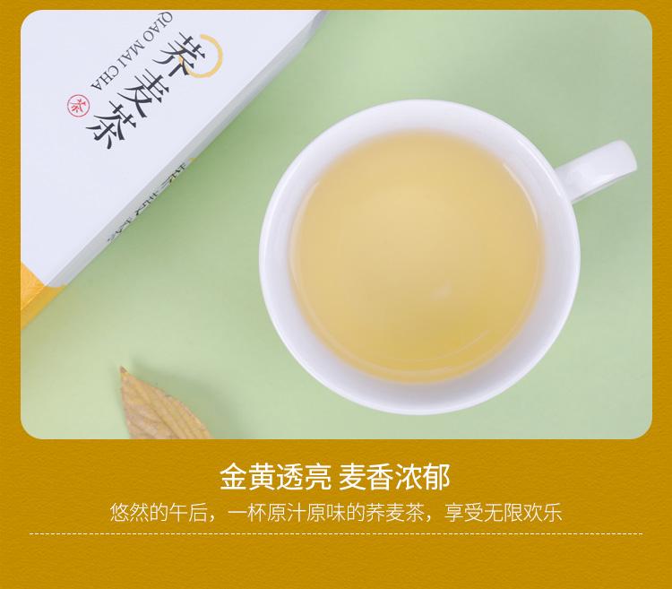 蕎麥茶_07.jpg