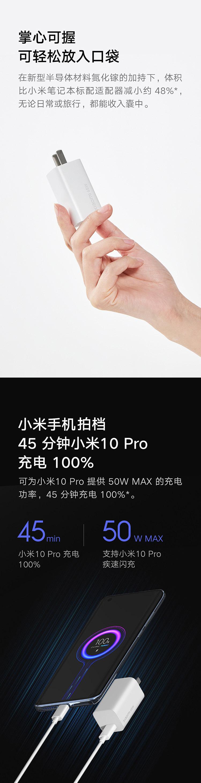 小米 原装65W氮化镓GaN线充套装  (充电器+5A数据线) 快充黑科技 支持小米红米redmi手机笔记本充电头插头