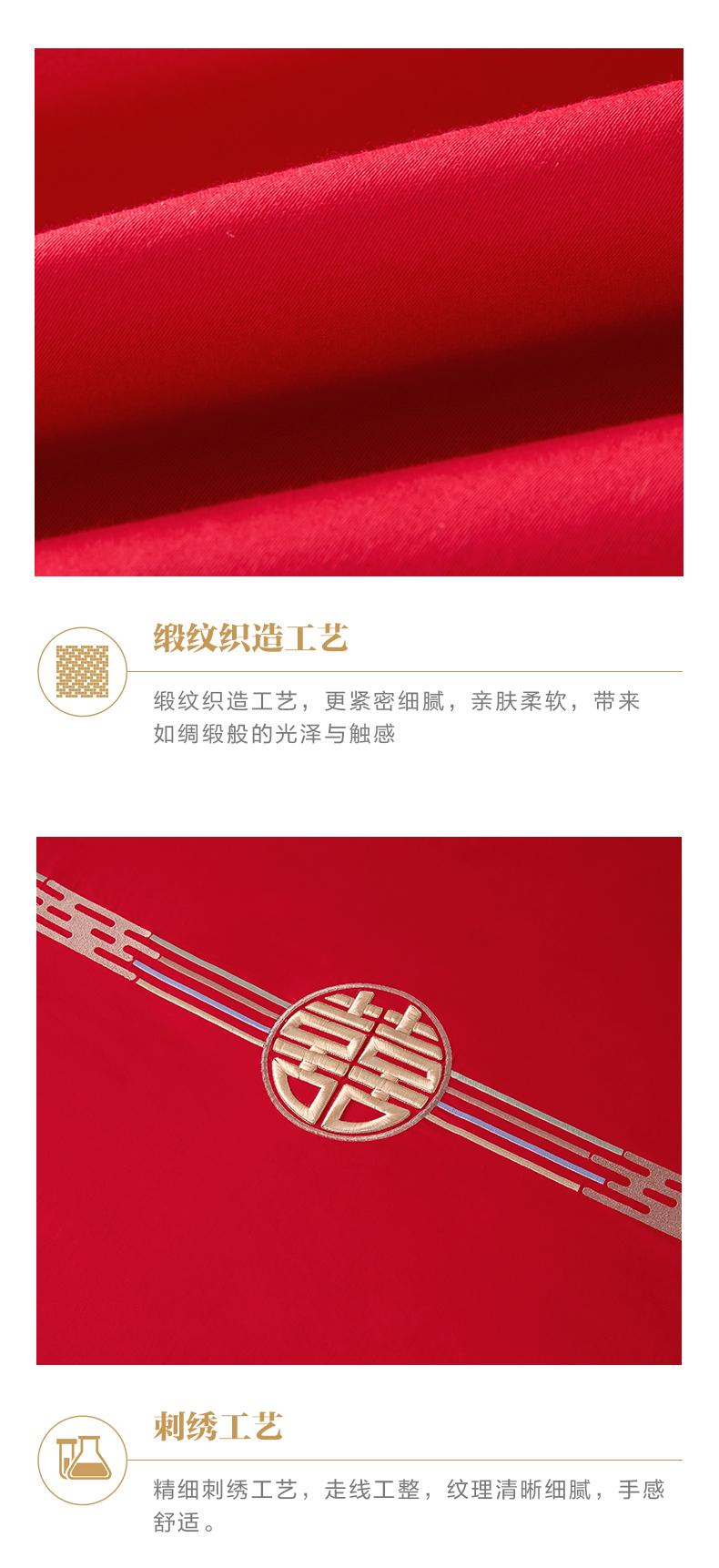 罗莱家纺 LUOLAI 全棉缎纹婚庆六件套 结婚床上用品 红鸾天禧 1.5米床 200*230cm