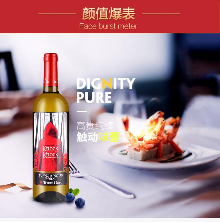 奥兰Torre Oria小红帽干白葡萄酒750ml*6瓶 整箱装 西班牙进口红酒