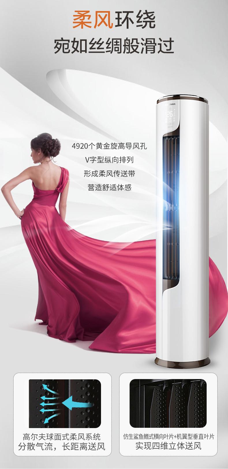 科龙(Kelon)3匹静美人圆柱立柜式静音定速冷暖柔风感客厅空调立式柜机KFR-72LW/LVN3(2N32)