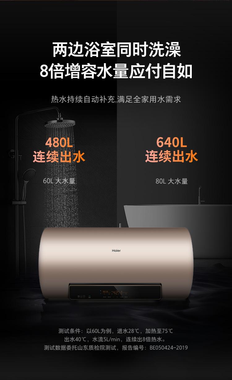 海尔(Haier)80升家用电热水器 专利金刚无缝胆 3D速热加热省时70%开机即洗 遥控预约EC8005-JX