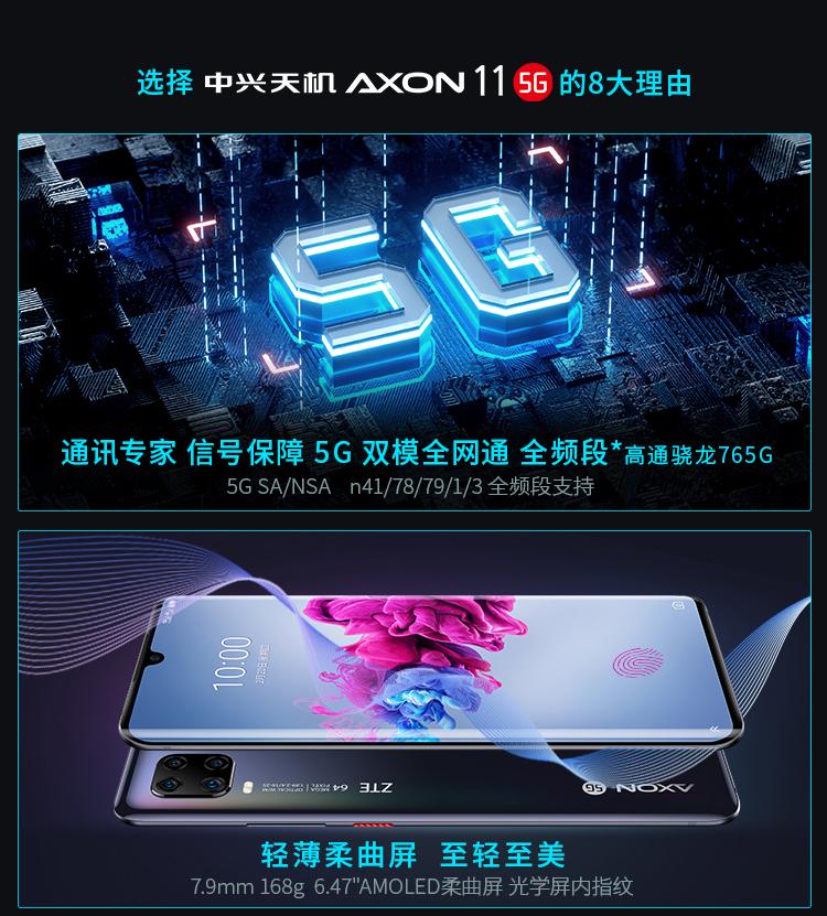 中兴ZTE天机Axon11轻薄AMOLED双曲面屏6GB+128GB镭射黑6400万四摄视频防抖骁龙765G游戏拍照双模5G手机