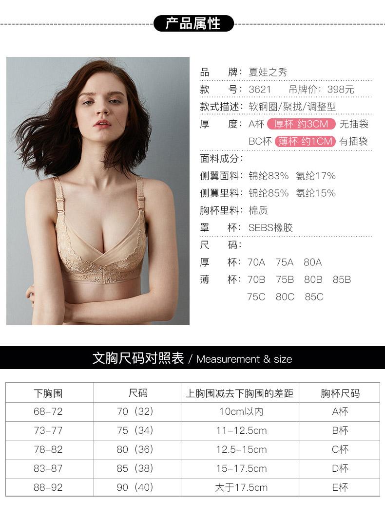 夏娃之秀文胸内衣女士上薄下厚聚拢蕾丝胸罩调整型收副乳内衣3621肤色75A