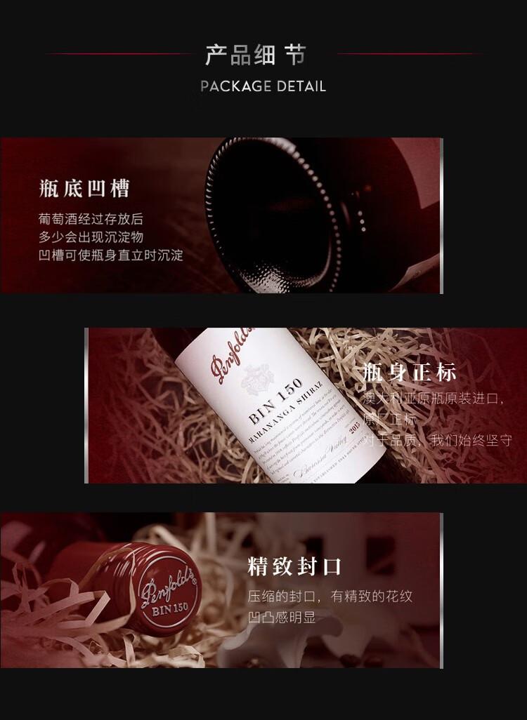 奔富( Penfolds)Bin150 玛拉南戈西拉红葡萄酒750ml  单瓶装 澳大利亚进口红酒