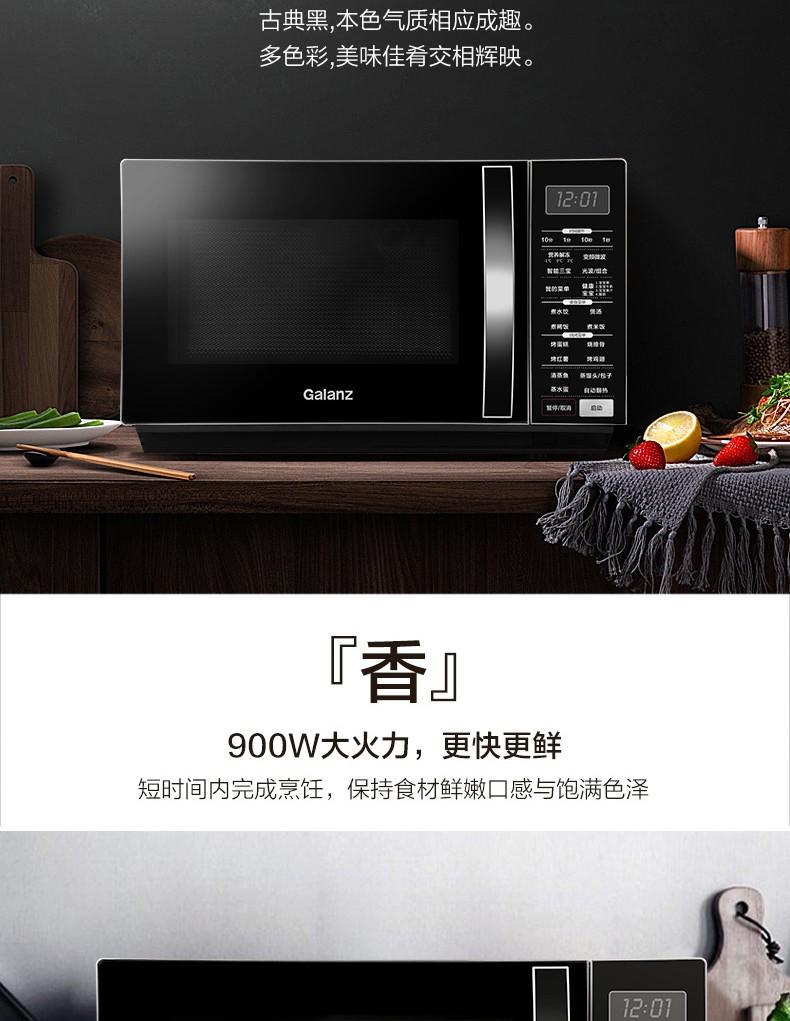 格兰仕(Galanz)微波炉 变频微波炉 900W速热 一级能效 营养解冻 微波炉烤箱一体机 光波炉 G90F23CN3LV-C2(S5)