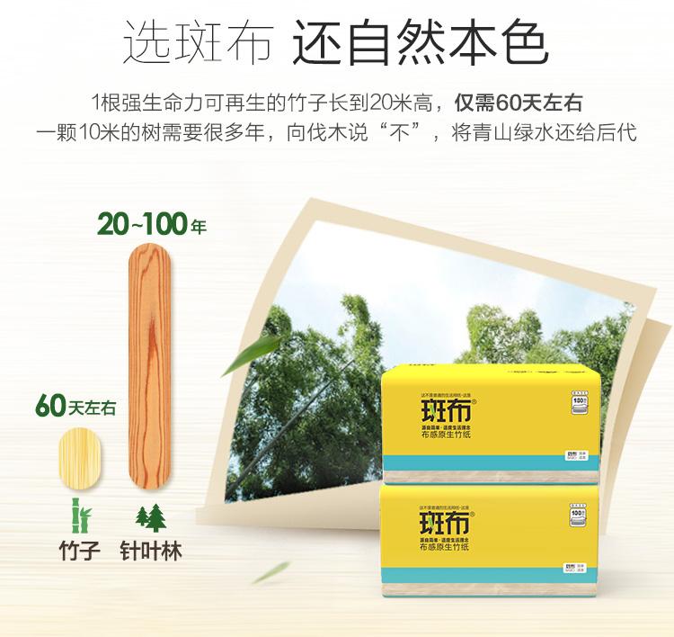 斑布(BABO) BASE系列 3层100抽面巾纸抽纸24包量贩装(本色抽纸 竹纤维无漂白)