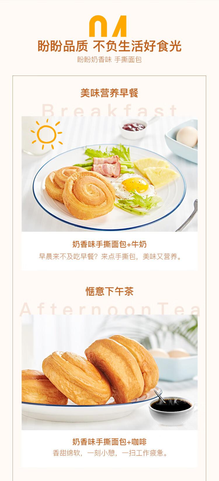 盼盼 手撕面包 早餐饼干糕点休闲零食奶香味1000g(25枚)