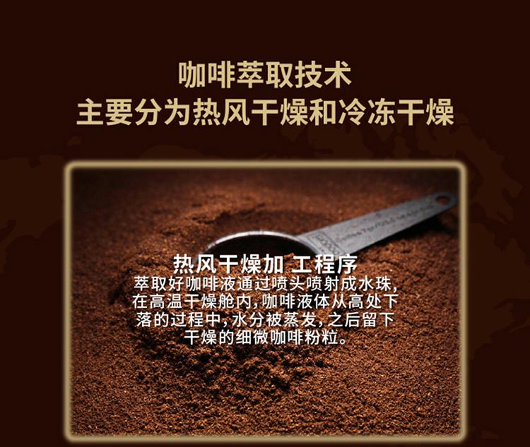 摩可纳Moccona 特浓冻干速溶咖啡 200g/瓶