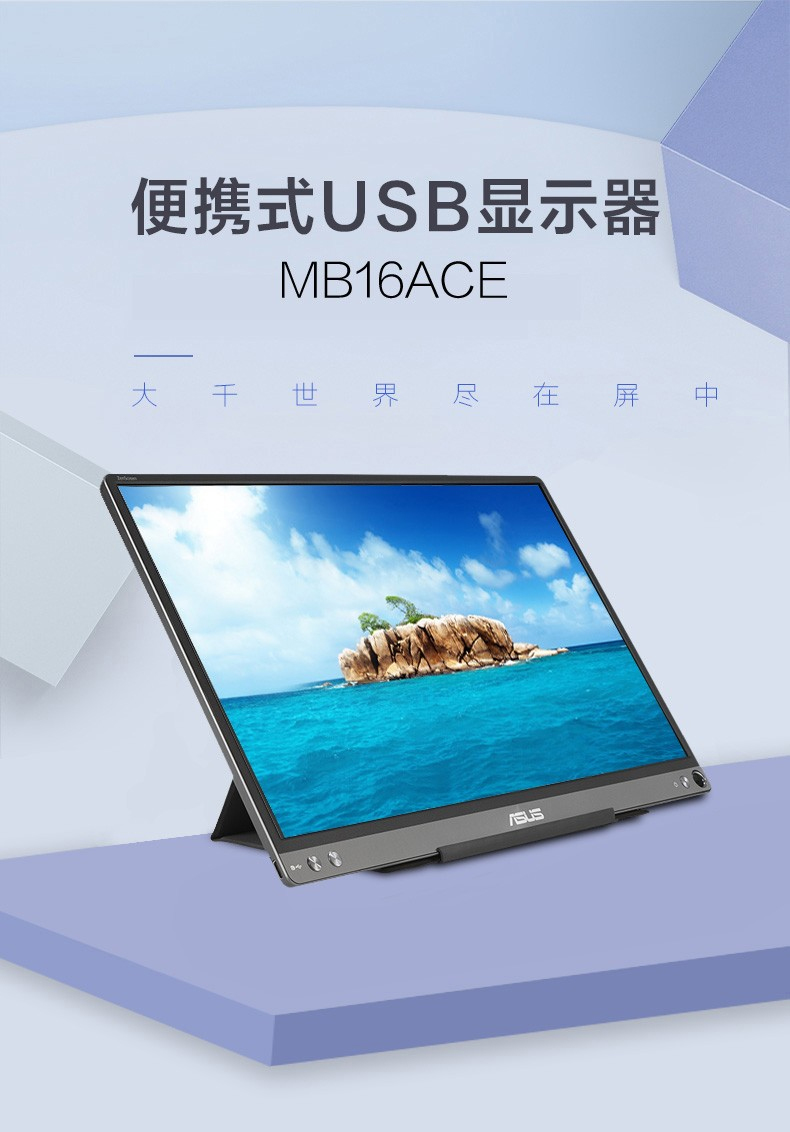 华硕ASUSMB16ACE15.6英寸IPS全高清纤薄窄边框便携显示器便携屏便携显示屏低蓝光不闪屏(Type-C)